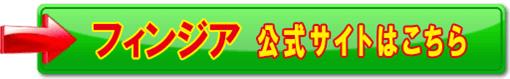 公式サイトはこちら緑バナー