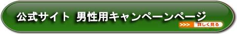 ウーマシャンプーの公式サイト